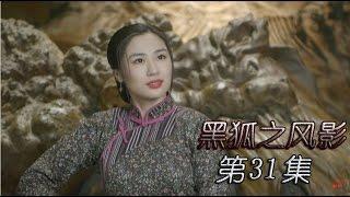《黑狐之风影》HD 第31集(吴承轩,王梓桐,康杰,张若昀、李卓霖等主演)