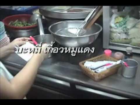 ekamai noodles.m4v