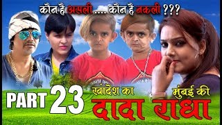 Khandesh ka DADA part 23