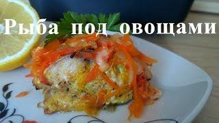 Рыба под овощами Очень Вкусно| Рецепты похудения