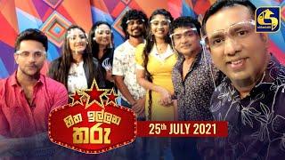 Hitha Illana Tharu || 2021-07-25 Live