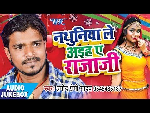सुपरहिट लोकगीत 2017 - Pramod Premi Yadav - Nathuniya Le Aaiha Ae Raja Ji - Audio JukeBOX