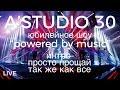 A'Studio 30 Live – Vol.1 Интро | Просто прощай | Так же как все | Часть 1