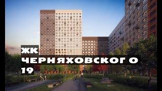 ЖК ЧЕРНЯХОВСКОГО,19. Квартиры от 5,1 млн.// Северный округ Москвы. Аэропорт