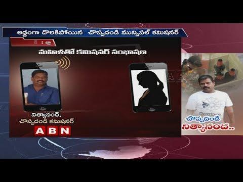అడ్డంగా దొరికిన చొప్పదండి మున్సిపల్ కమిషనర్, పట్టపగలే రాసలీలలు | Phone Call Leaked | ABN Telugu