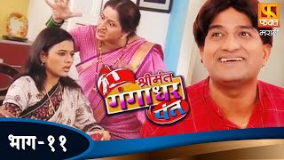Shrimant Gangadhar Pant   श्रीमंत गंगाधर पंत   Marathi Comedy Serial   Episode 11
