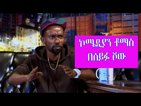 Seifu Show Interview With  Comedian Tomas