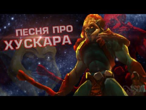 DOTA 2 - ПЕСНЯ ПРО ХУСКАРА