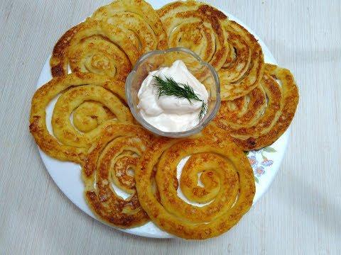 Неимоверно вкусная закуска из картошки