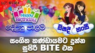 Dedunu Palama | Birthday Bite
