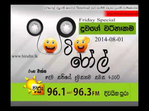 Hiru Fm   Patiroll 2014 08 01- Friday Special - Duwage Watinakama video