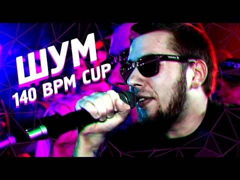 3 раунда ШУМА на 140 bpm cup (NO RELOADS) + текст