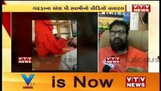 Gadhdaના SP Swamiની દાદાગીરીનો Video Viral; SP Swamiએ Vtv News સમક્ષ કરી રજૂઆત   Vtv News