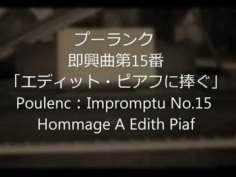 Poulenc Improvisation No.15 Hommage A Edith Piaf プーランク 即興曲第15番 エディット・ピアフに捧ぐ