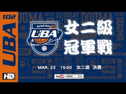 籃球-2014UBA大專籃球聯賽 女二級