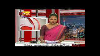 2021-05-17   Nethra TV Tamil News 7.00 pm