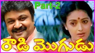 Daruvu - Rowdy Mogudu - Telugu Full Length Movie Part-2 - Prabhu,Seeta