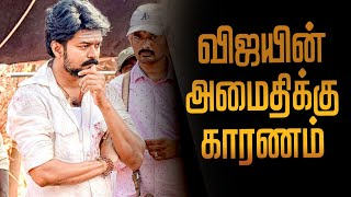 WHY Vijay is Always Silent in Shooting Spots?   Reason Revealed by Subiksha