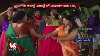 Bathukamma Celebrations Held At My Home Apartments In Hyderabad