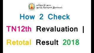 How to Check TN Plus 2 / TN12th Revaluation / Retotal Result Online | tn +2 revaluation 2018