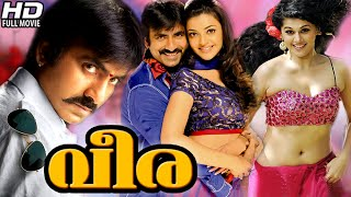 Veera | Malayalam Full Movie 2015 New Releases | Telugu Dubbed Malayalam Full Movies 2015 | [HD]