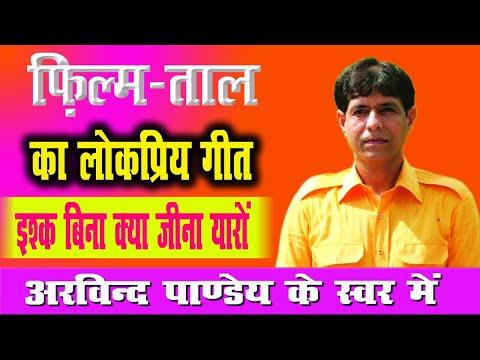 Ishq Bina Kya Jeena Yaaro Aravind Pandey Sings .wmv