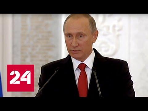 Путин: отношения России и США переживают серьезные испытания