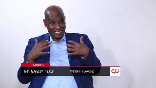 ETHIOPIA-የግንቦት 7 አመራር አቶ ኤፍሬም ማዴቦ ይናገራሉ ክፍል 2 -NAHOO TV