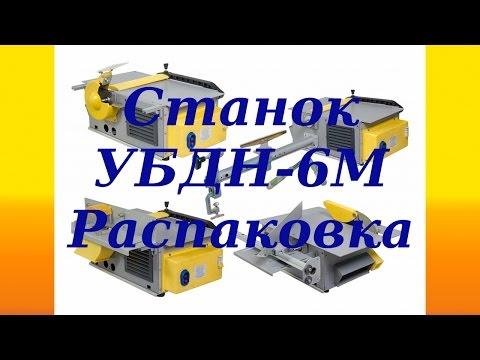 Станок УБДН 6М распаковка