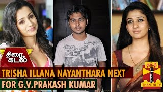 Next Trisha Illana Nayanthara For G.V.Prakash - Thanthi TV