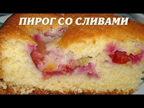 Пирог со сливами. Рецепт пирога со сливами