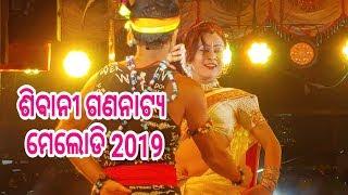 Sibani Gananatya new melody dance 2019 \\ Odia jatra Sambalpuri Record Dance