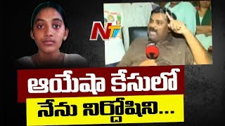 Koneru Satish Emotional Words About His Family Members in Ayesha Meera Case | Face to Face | NTV