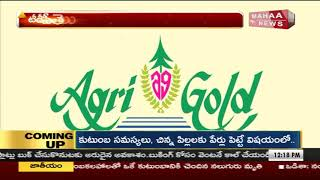 BJP Dharma Porata Deeksha Against TDP Govt Over Agrigold Victims