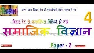 Bihar TET 2017 !! Social Science Part  2 ☑️
