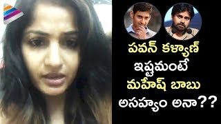 Madhavi Latha SHOCKING Comments on Pawan Kalyan and Mahesh Babu | Madhavi Latha | Telugu FilmNagar