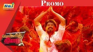 Vellithirai - Latest Tamil Cinema News   Dt - 12.04.18 Promo   Raj TV