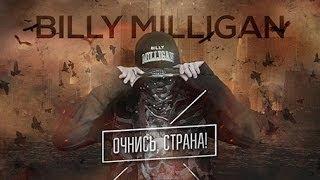 Billy Milligan - Очнись страна