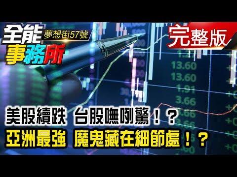台灣-夢想街之全能事務所-20181012 美股續跌 台股嘸咧驚!?亞洲最強 魔鬼藏在細節處!?