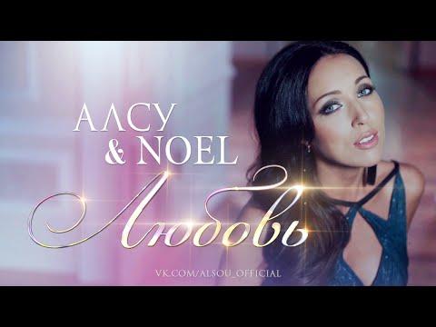 Алсу - Любовь (feat. Noel)