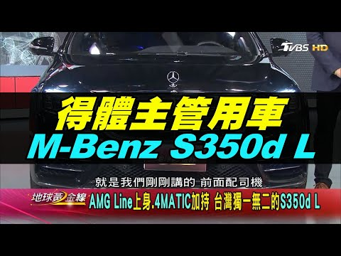 台灣-地球黃金線-20200407 贏了面子賺到裡子 得體主管用車職場加分