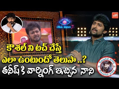 Bigg Boss 2 Telugu 105 EPISODE | Nani Support to Kaushal | Tanish | Telugu Bigg Boss 2 | YOYO TV