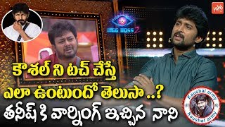 Bigg Boss 2 Telugu 105 EPISODE | Nani Support to Kaushal | Tanish | Telugu Bigg Boss 2