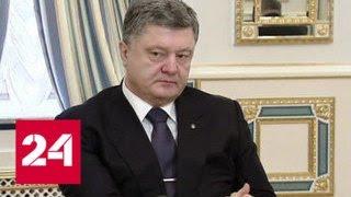 Порошенко попал в новый скандал - Россия 24