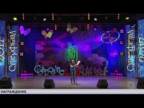 Созвездие - Йолдызлык полуфинал Казань 11.04.17.