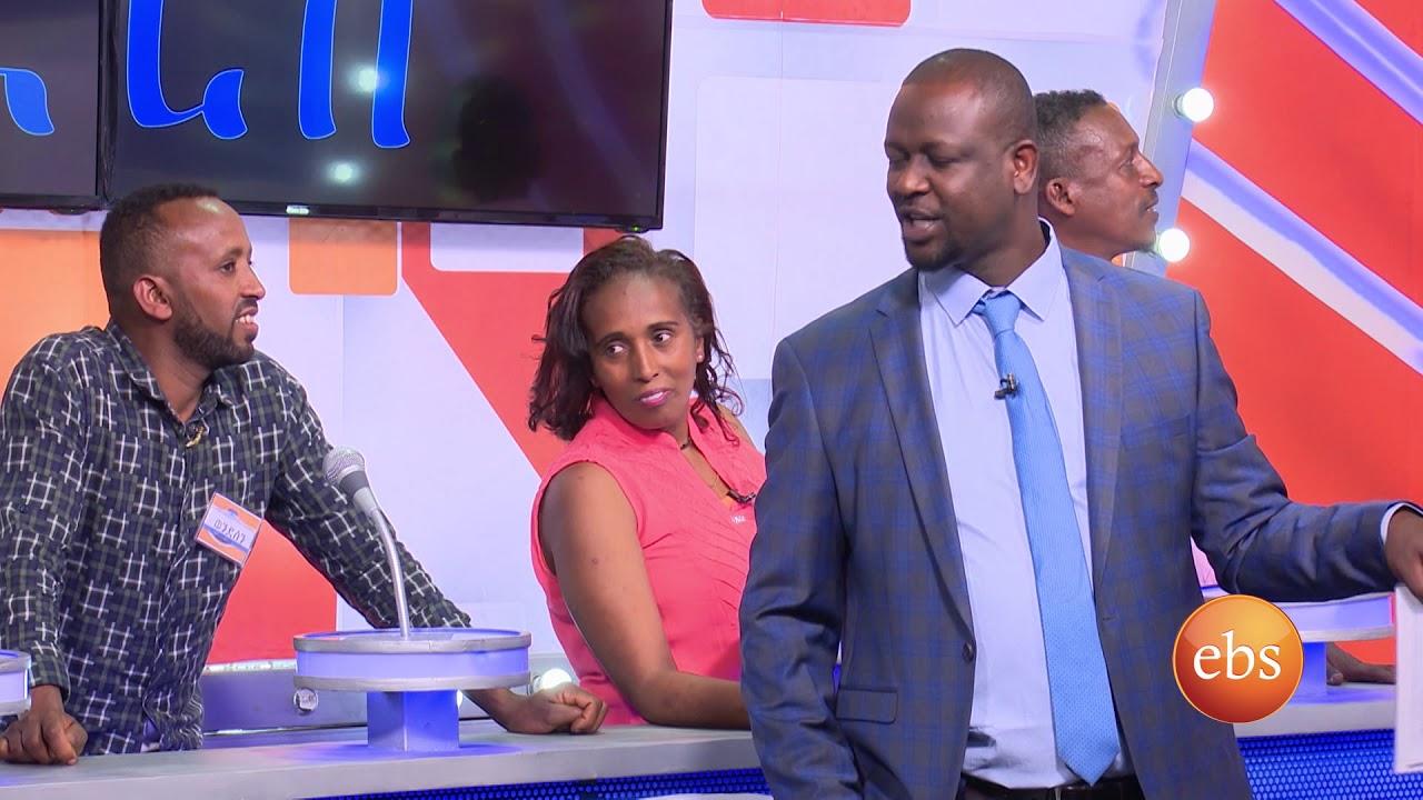 Ebs TV Program Yebeteseb Chewata Season 3 - EP 5