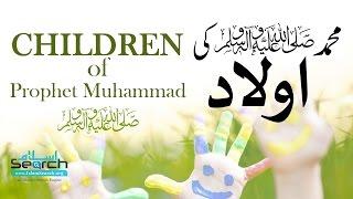 Muhammadﷺ ki Aulaad ┇ Children of Prophet Muhammad ﷺ ┇ IslamSearch.org