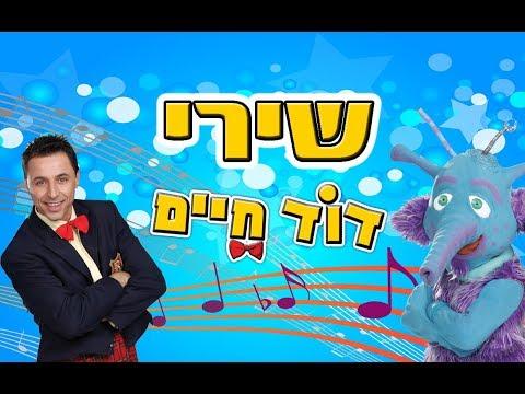 שירי דוד חיים (40 דקות)