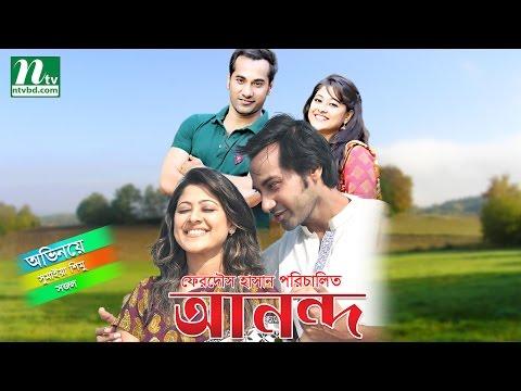 Bangla Telefilm - Anondo L Shimu, Sajol, Hasan Emam L Drama & Telefilm