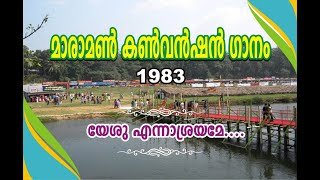 Maramon convention song 1980 Yesu ennasrayamay....